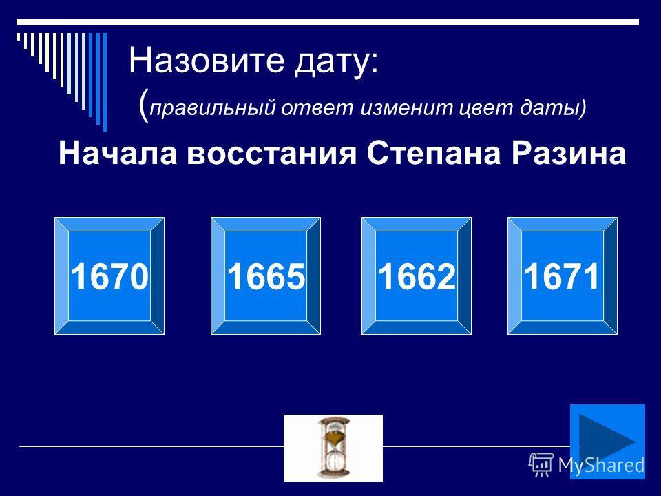 Кобелева О.Л. Назовите дату: ( правильный ответ изменит цвет даты) Начала восстания Степана Разина 1670166516621671