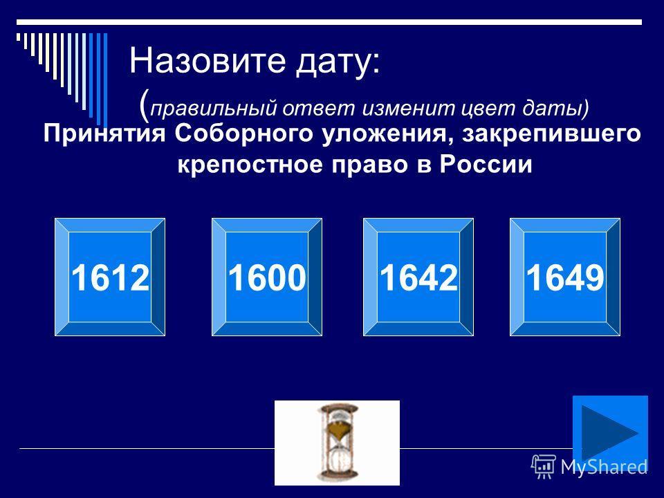 Кобелева О.Л. Назовите дату: ( правильный ответ изменит цвет даты) Принятия Соборного уложения, закрепившего крепостное право в России 1612160016421649
