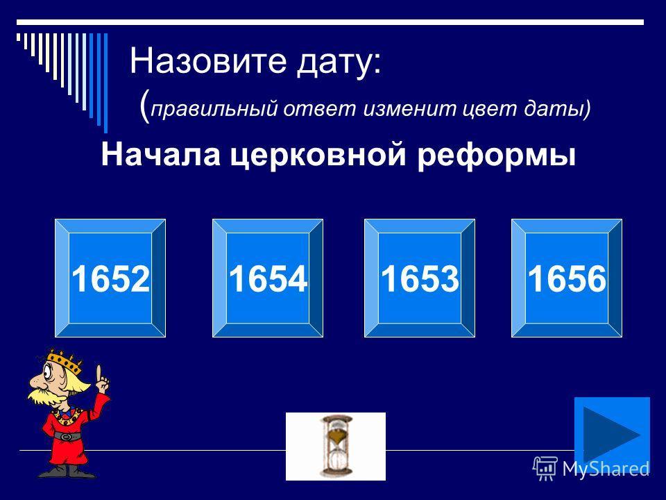 Кобелева О.Л. Назовите дату: ( правильный ответ изменит цвет даты) Начала церковной реформы 1652165416531656
