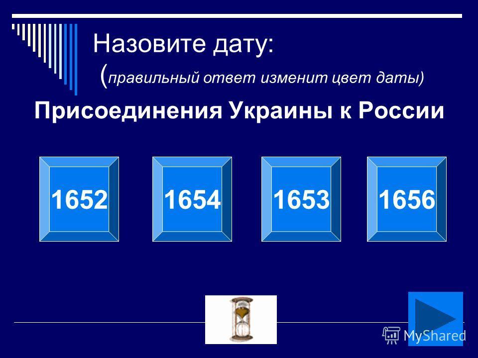 Кобелева О.Л. Назовите дату: ( правильный ответ изменит цвет даты) Присоединения Украины к России 1652165416531656
