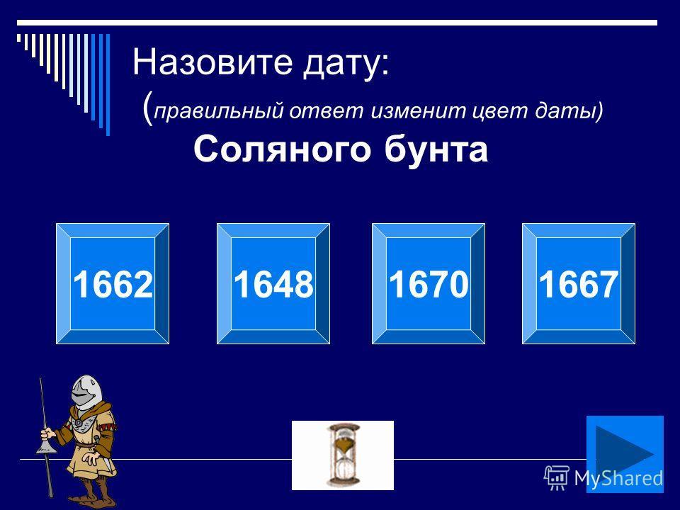 Кобелева О.Л. Назовите дату: ( правильный ответ изменит цвет даты) Соляного бунта 1662164816701667