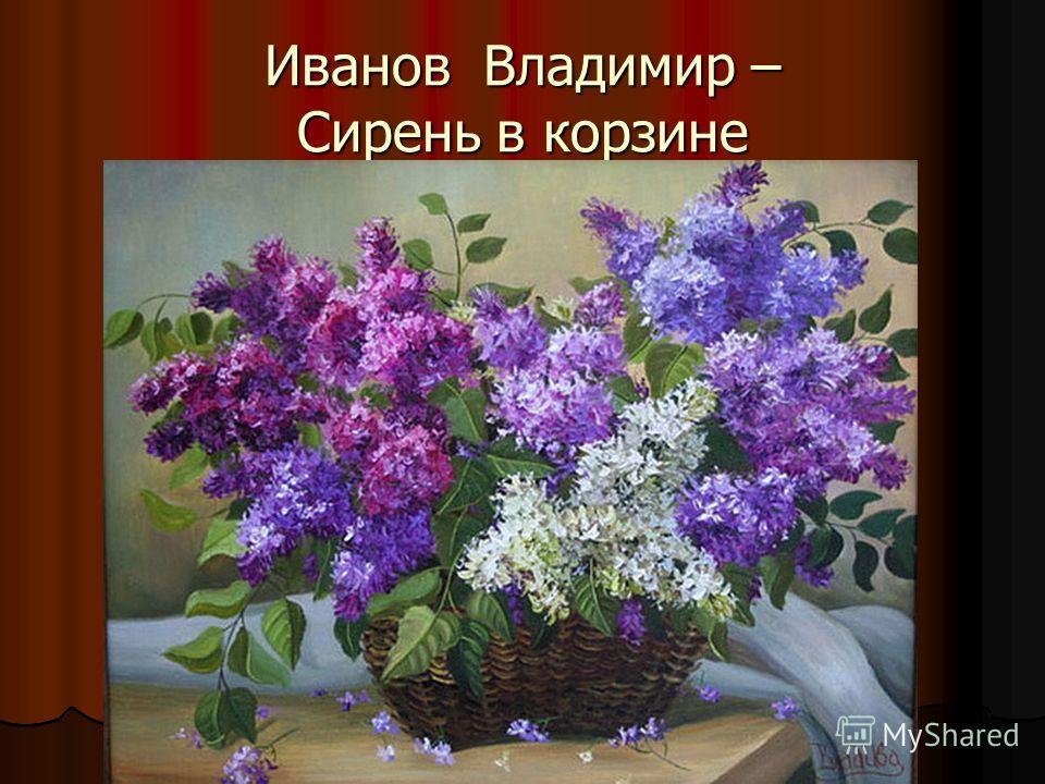 Иванов Владимир – Сирень в корзине