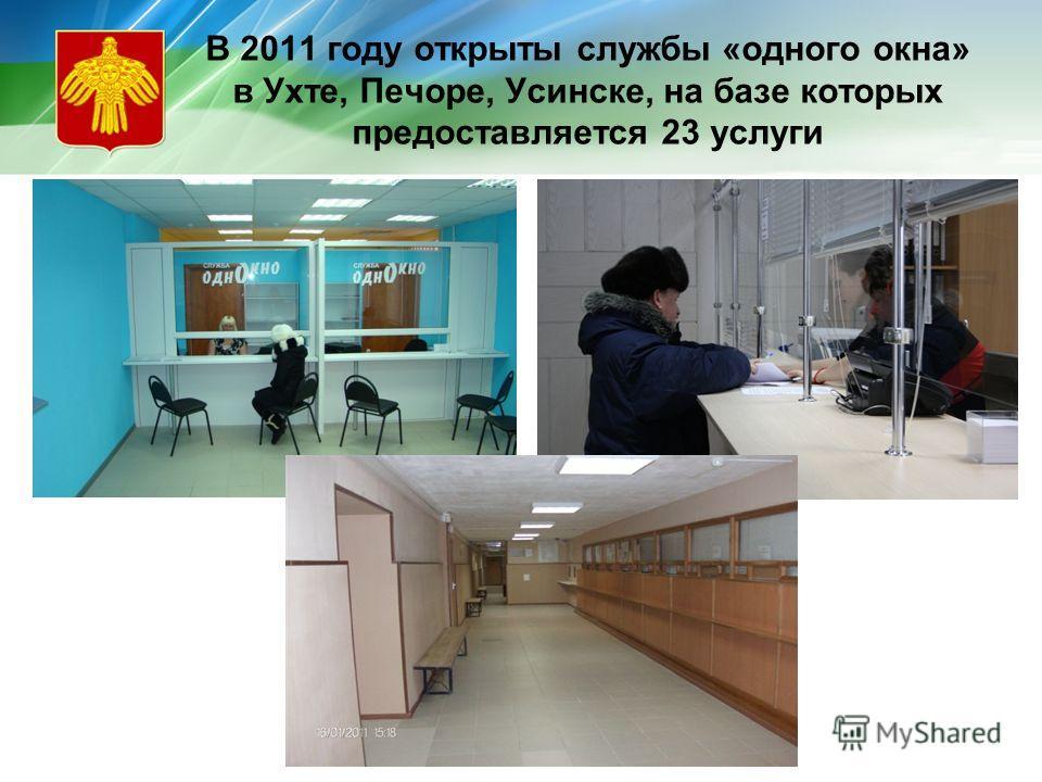 В 2011 году открыты службы «одного окна» в Ухте, Печоре, Усинске, на базе которых предоставляется 23 услуги