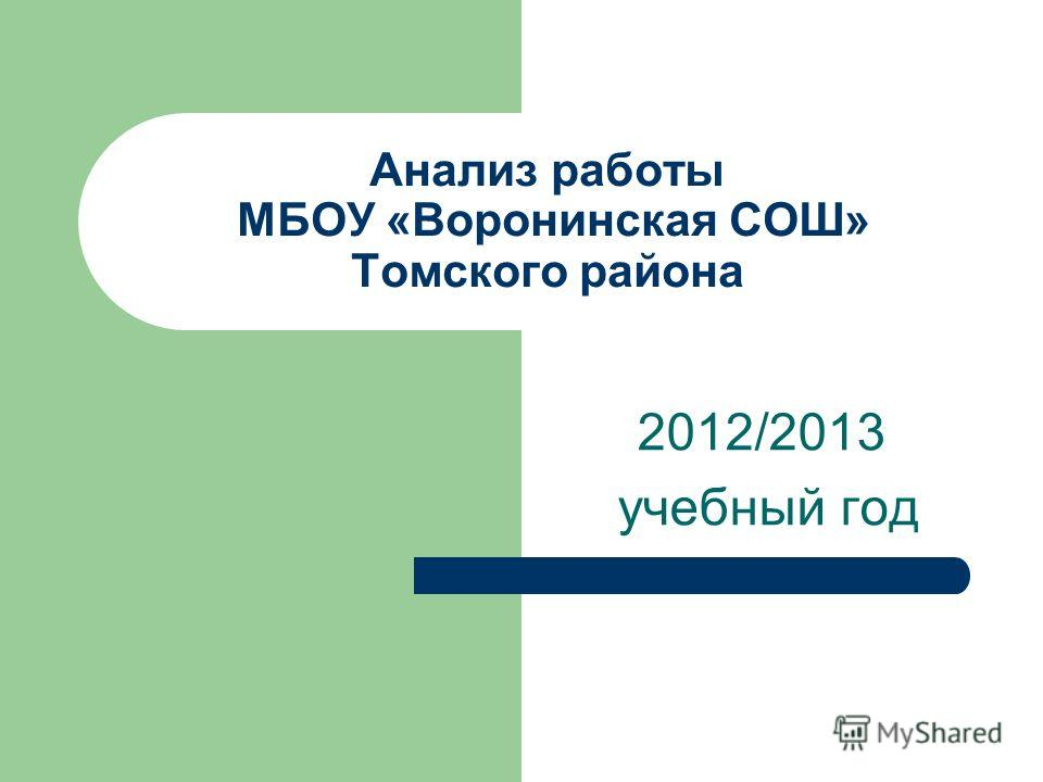Анализ работы МБОУ «Воронинская СОШ» Томского района 2012/2013 учебный год