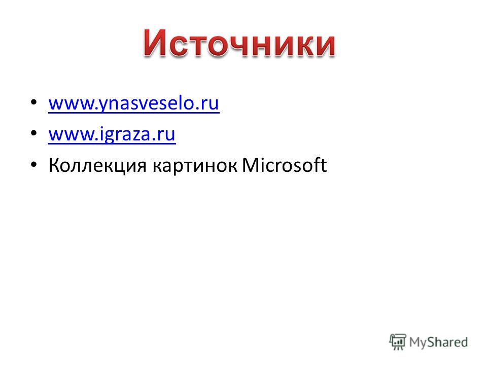 www.ynasveselo.ru www.igraza.ru Коллекция картинок Microsoft