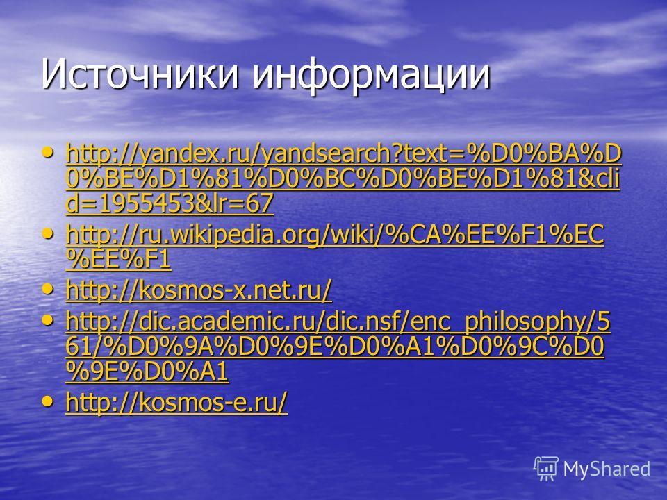 Источники информации http://yandex.ru/yandsearch?text=%D0%BA%D 0%BE%D1%81%D0%BC%D0%BE%D1%81&cli d=1955453&lr=67 http://yandex.ru/yandsearch?text=%D0%BA%D 0%BE%D1%81%D0%BC%D0%BE%D1%81&cli d=1955453&lr=67 http://yandex.ru/yandsearch?text=%D0%BA%D 0%BE%