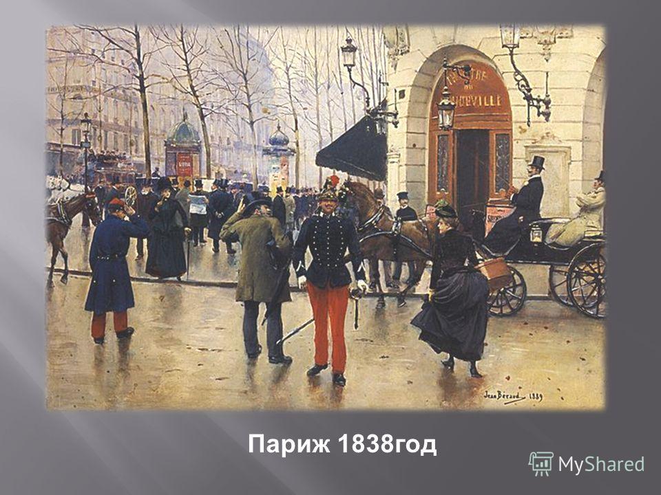Париж 1838год