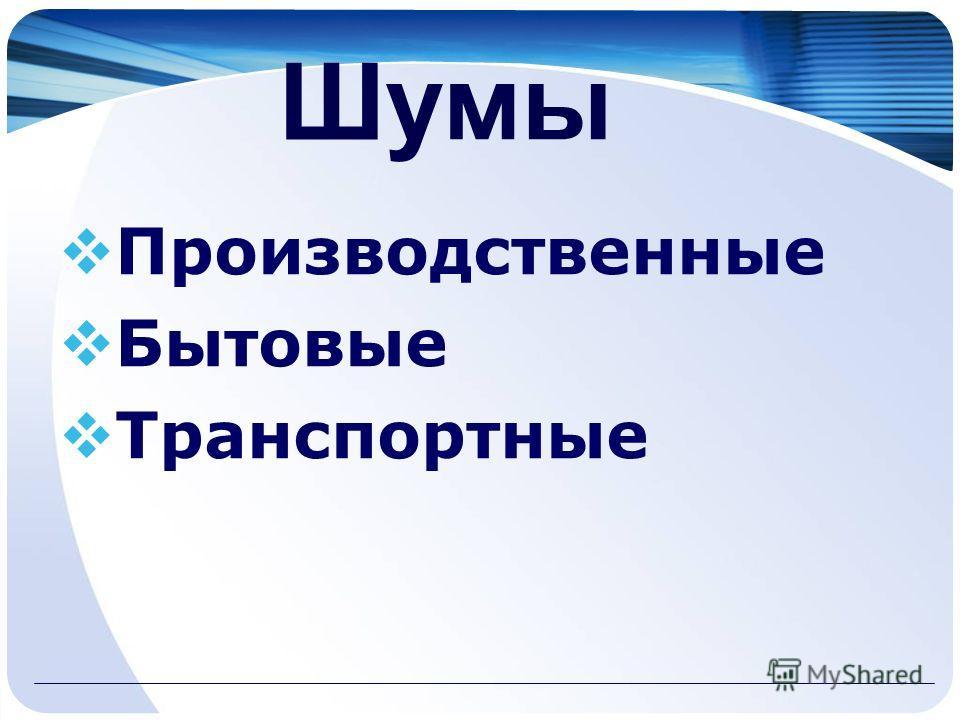 Шумы Производственные Бытовые Транспортные
