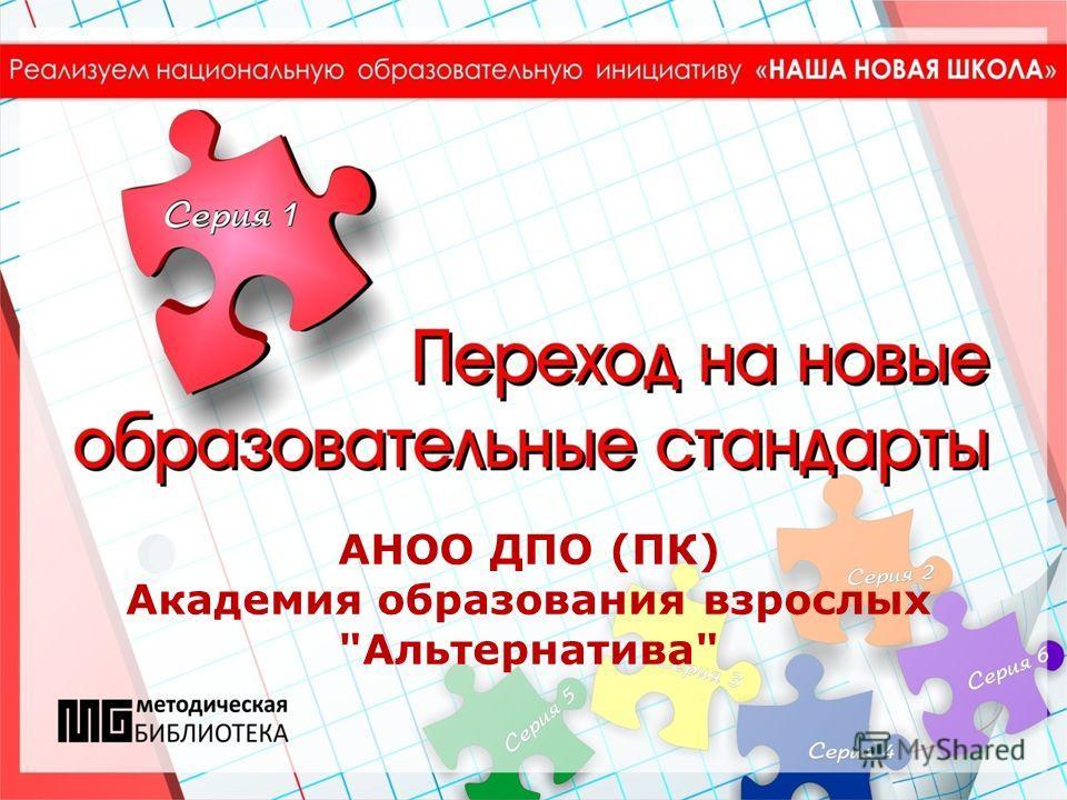 АНОО ДПО (ПК) Академия образования взрослых Альтернатива