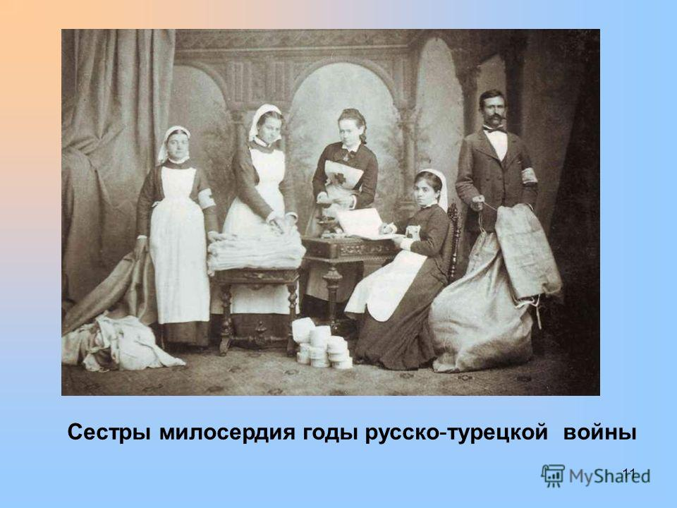 11 Сестры милосердия годы русско-турецкой войны