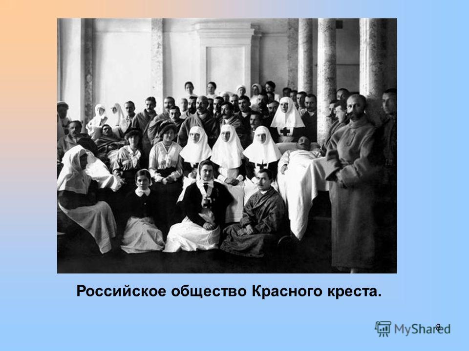 8 Российское общество Красного креста.
