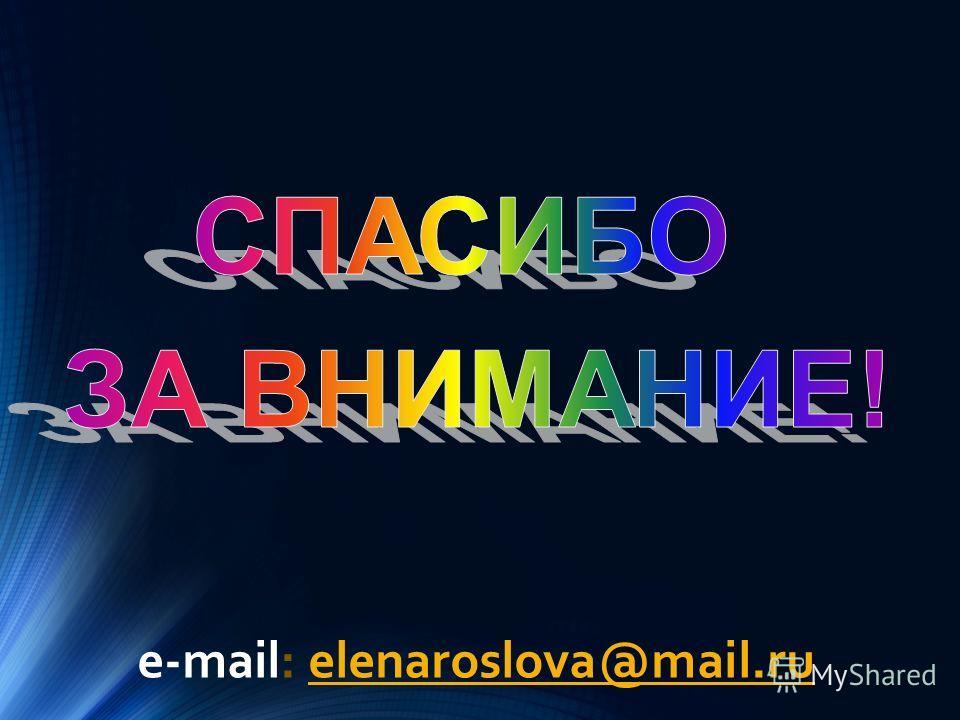 e-mail: elenaroslova@mail.ruelenaroslova@mail.ru