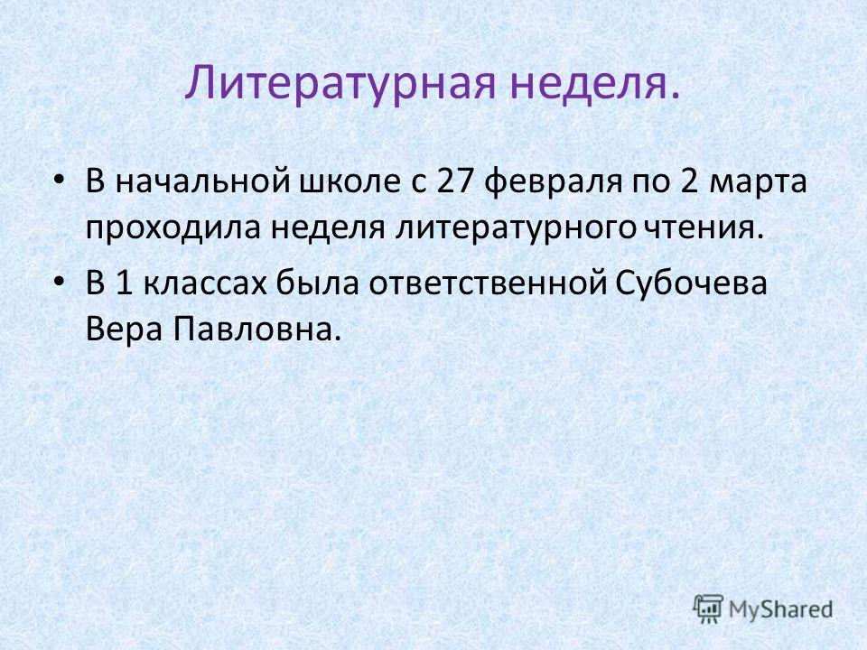 Литературная неделя. В начальной школе с 27 февраля по 2 марта проходила неделя литературного чтения. В 1 классах была ответственной Субочева Вера Павловна.