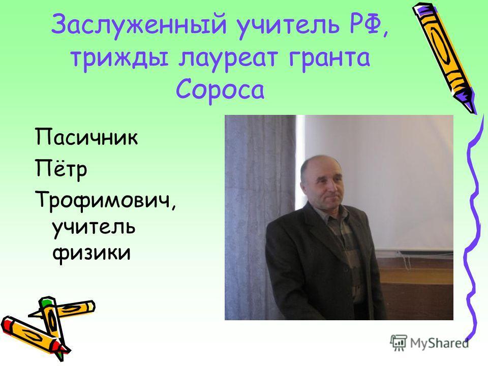 Заслуженный учитель РФ, трижды лауреат гранта Сороса Пасичник Пётр Трофимович, учитель физики