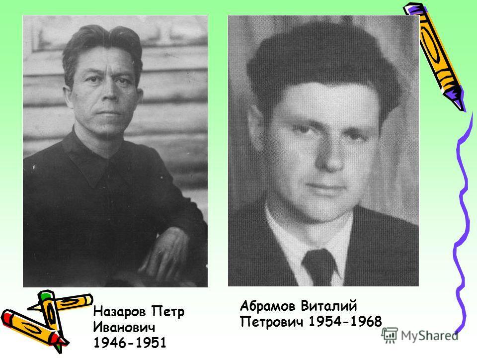 Назаров Петр Иванович 1946-1951 Абрамов Виталий Петрович 1954-1968
