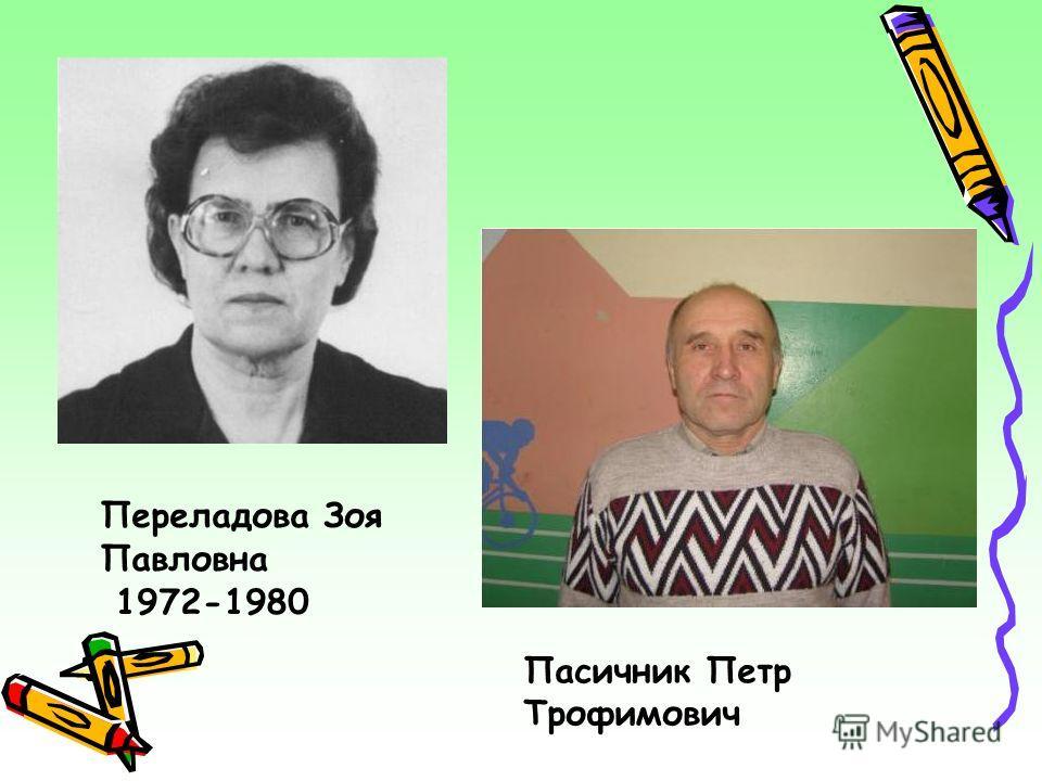 Переладова Зоя Павловна 1972-1980 Пасичник Петр Трофимович