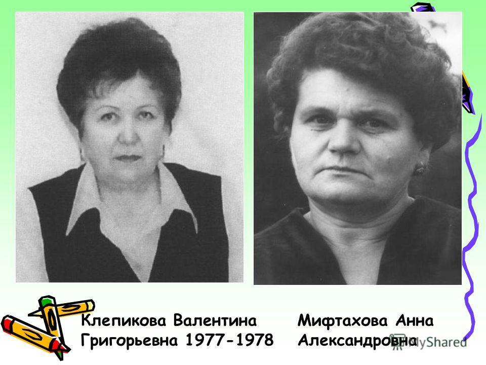 Клепикова Валентина Григорьевна 1977-1978 Мифтахова Анна Александровна