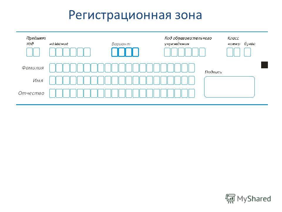 Регистрационная зона