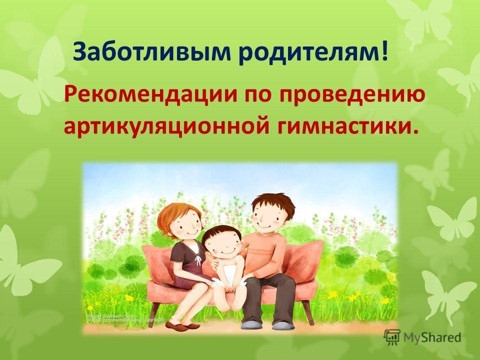 Заботливым родителям! Рекомендации по проведению артикуляционной гимнастики.