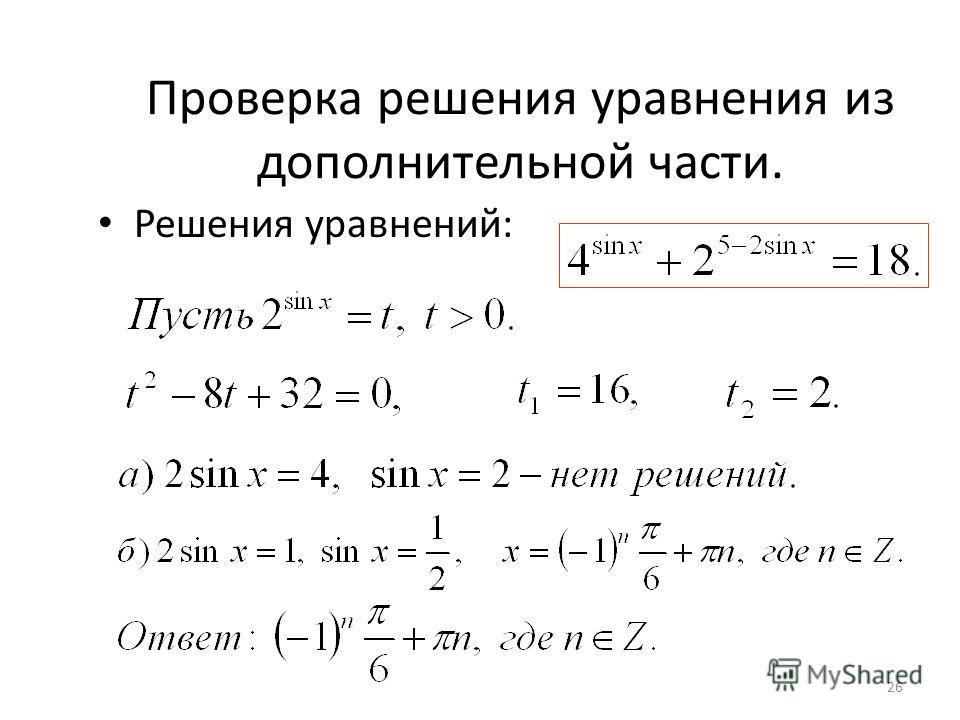 26 Проверка решения уравнения из дополнительной части. Решения уравнений: