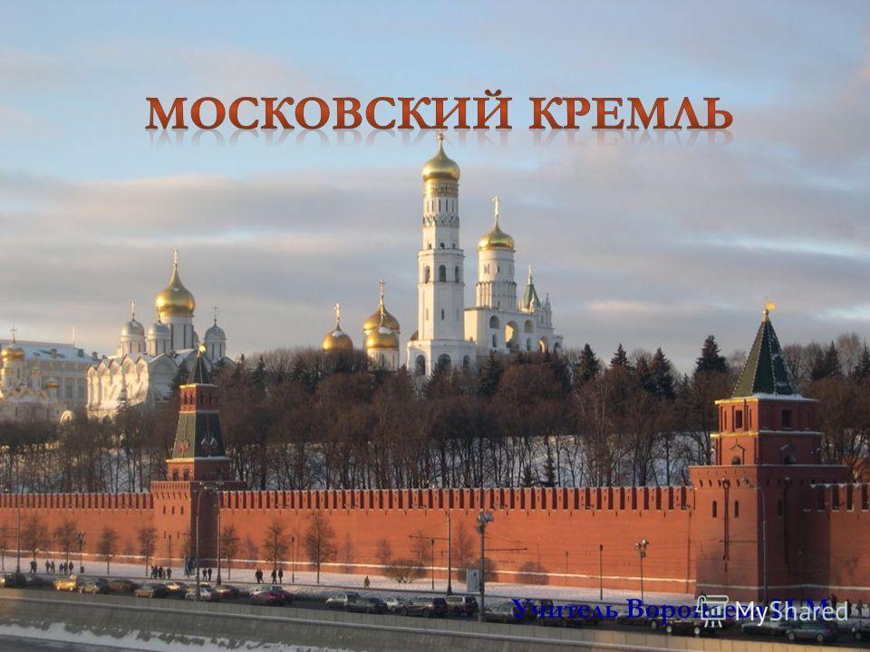 Учитель Воропаева И.М.