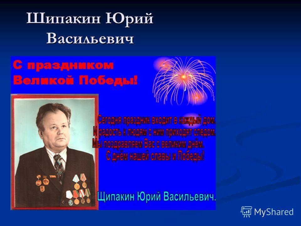 Шипакин Юрий Васильевич