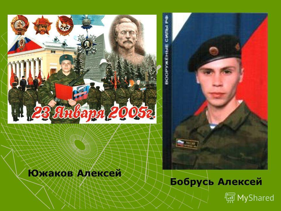 Южаков Алексей Бобрусь Алексей