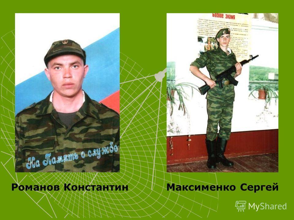 Романов КонстантинМаксименко Сергей