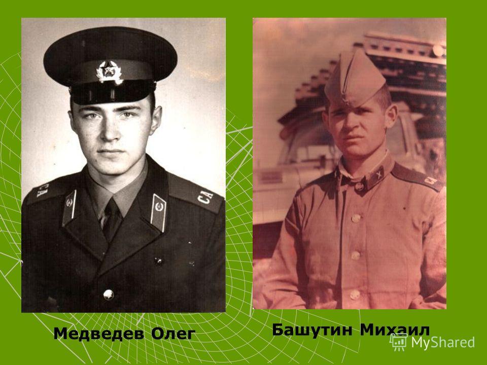 Медведев Олег Башутин Михаил