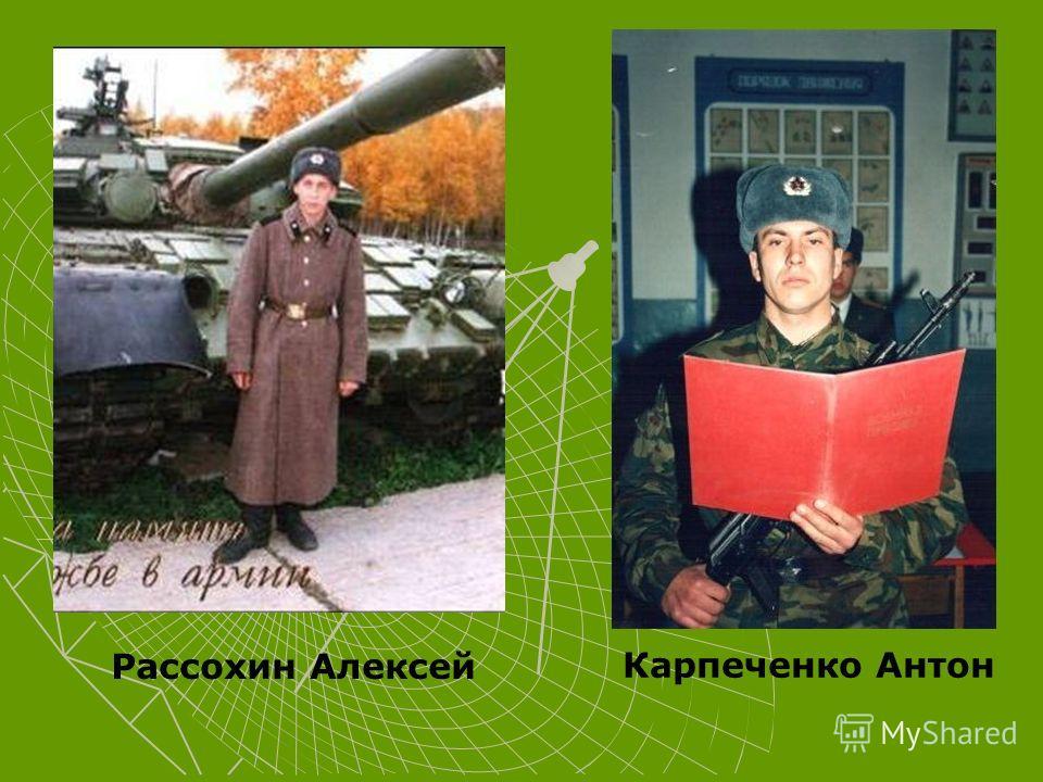Рассохин Алексей Карпеченко Антон