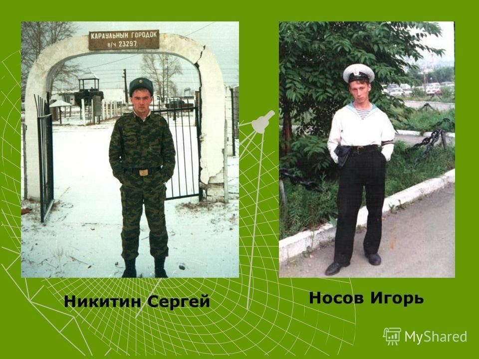 Никитин Сергей Носов Игорь