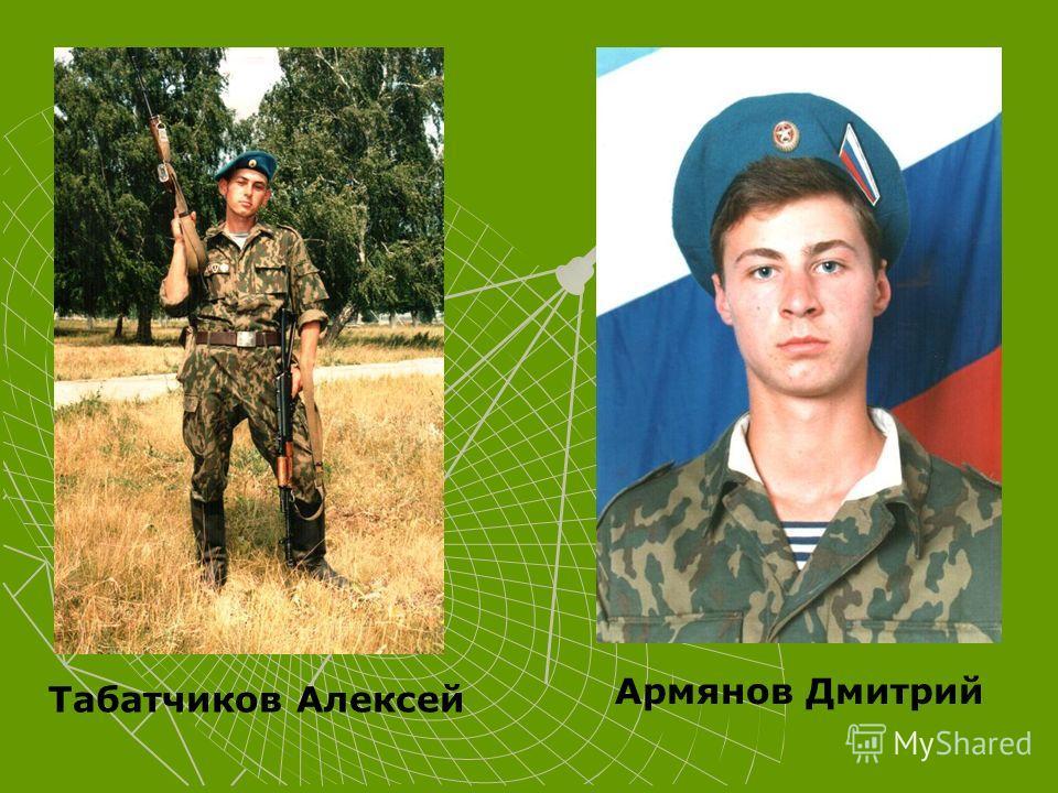 Табатчиков Алексей Армянов Дмитрий