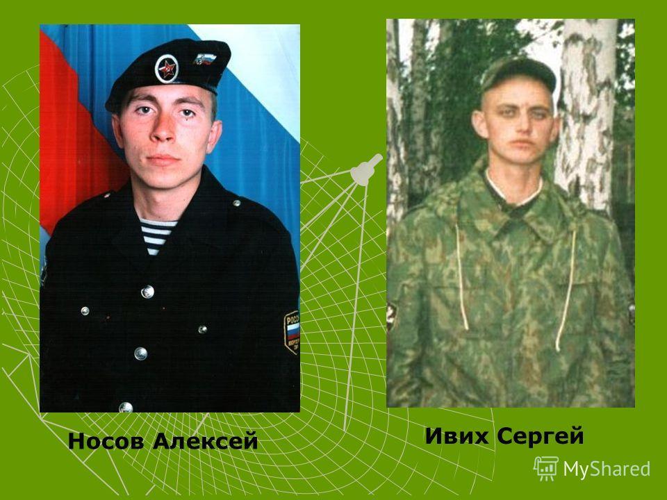 Носов Алексей Ивих Сергей