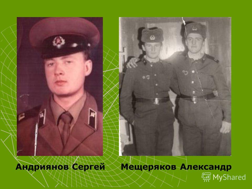 Андриянов СергейМещеряков Александр
