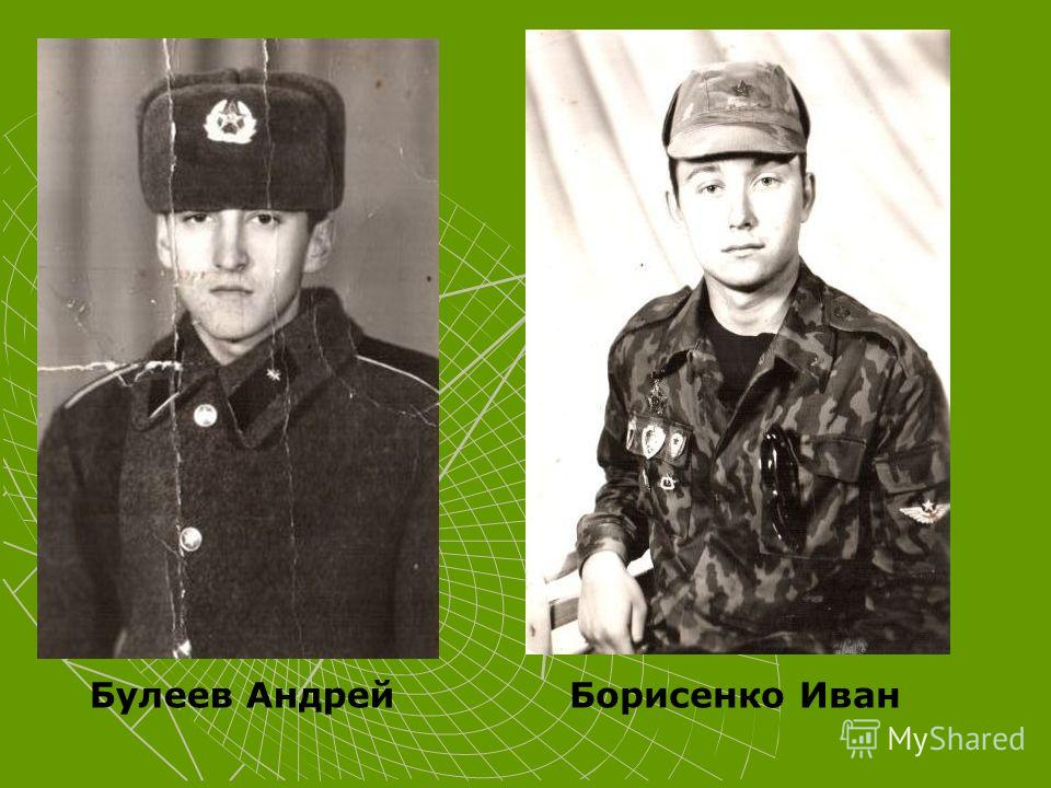 Булеев АндрейБорисенко Иван