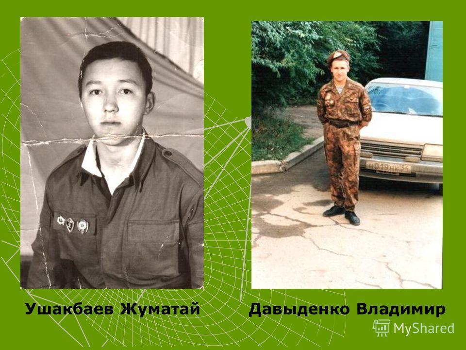 Ушакбаев ЖуматайДавыденко Владимир