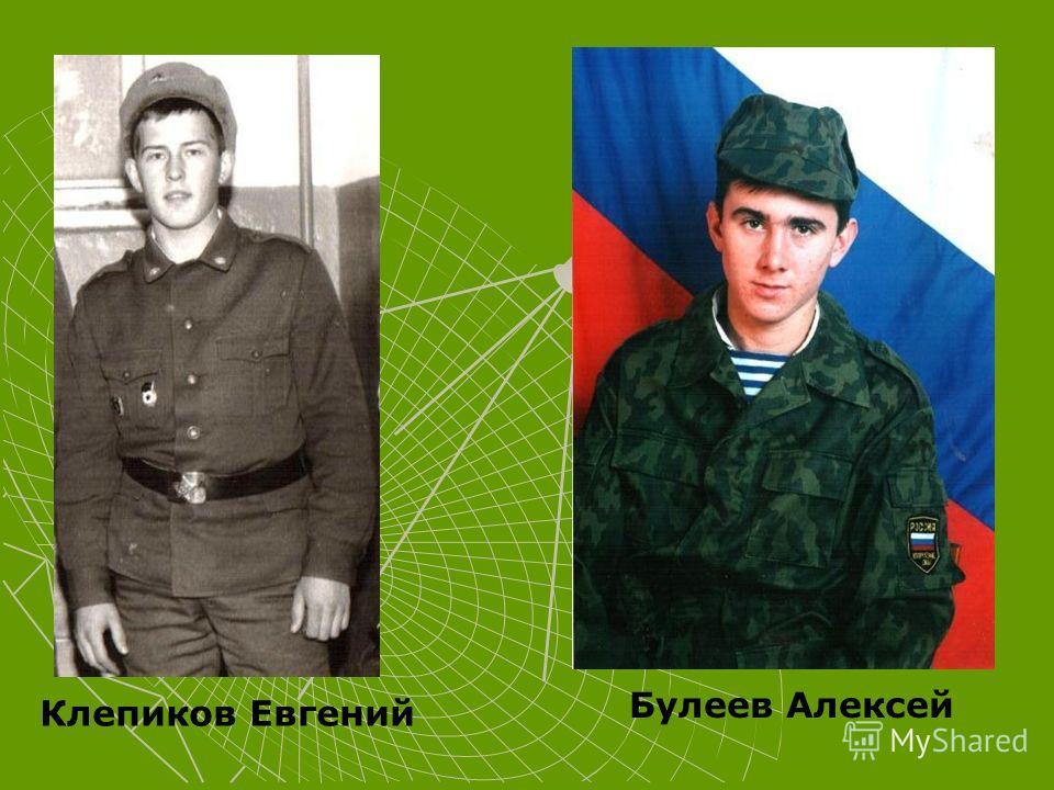 Клепиков Евгений Булеев Алексей
