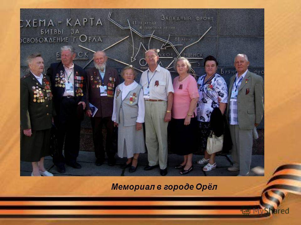 Мемориал в городе Орёл