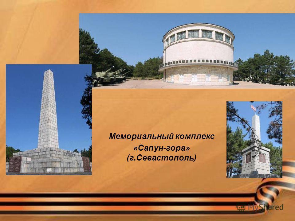 Мемориальный комплекс «Сапун-гора» (г.Севастополь)