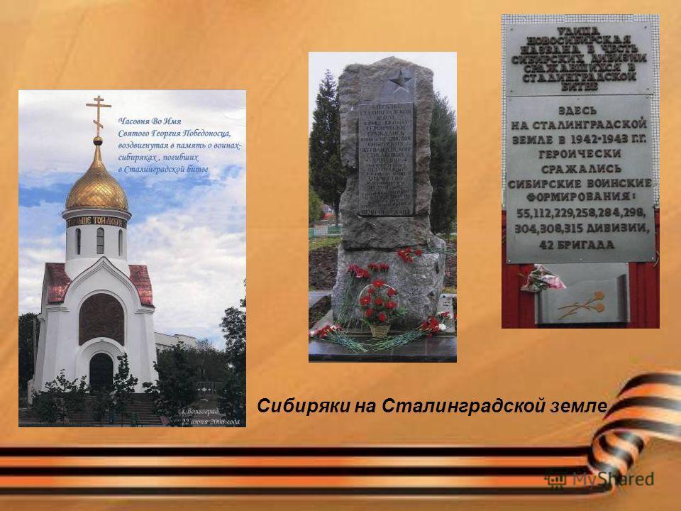 Сибиряки на Сталинградской земле