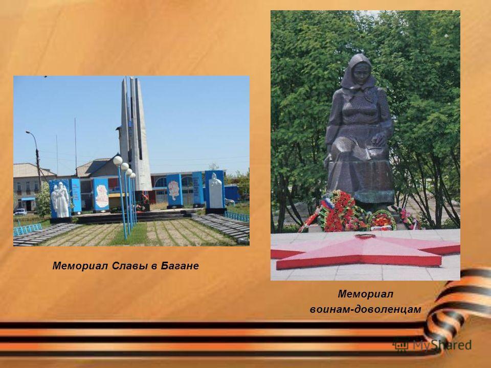 Мемориал Славы в Багане Мемориал воинам-доволенцам