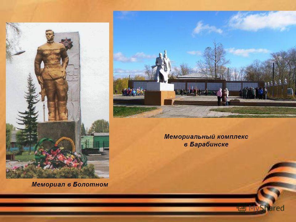 Мемориальный комплекс в Барабинске Мемориал в Болотном