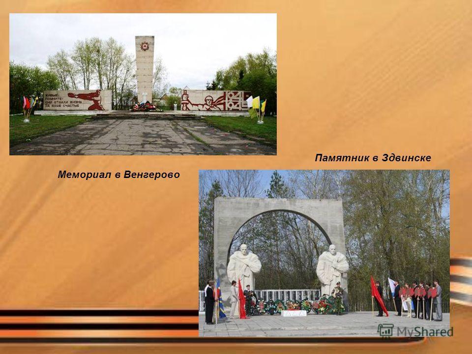 Мемориал в Венгерово Памятник в Здвинске