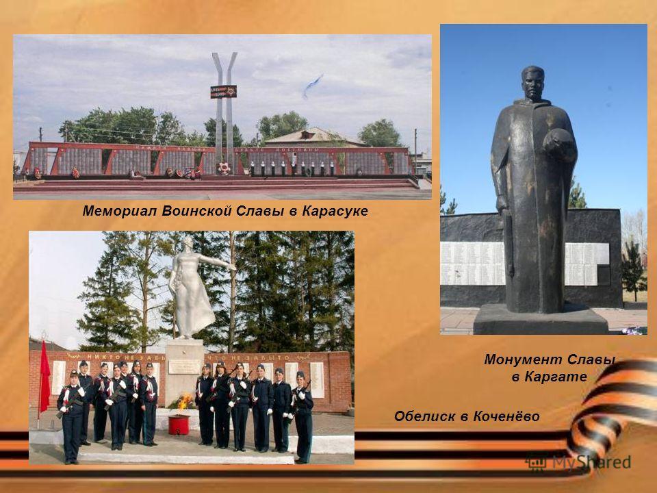 Мемориал Воинской Славы в Карасуке Монумент Славы в Каргате Обелиск в Коченёво
