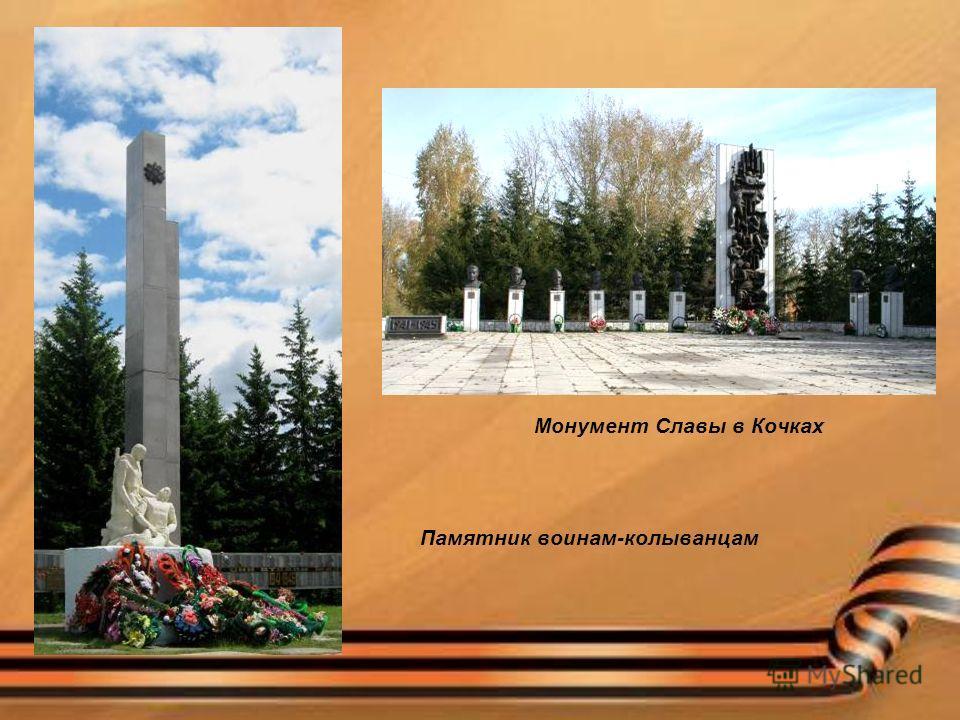Монумент Славы в Кочках Памятник воинам-колыванцам