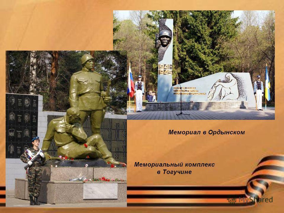 Мемориальный комплекс в Тогучине Мемориал в Ордынском