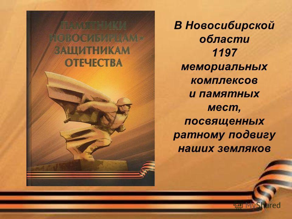 В Новосибирской области 1197 мемориальных комплексов и памятных мест, посвященных ратному подвигу наших земляков