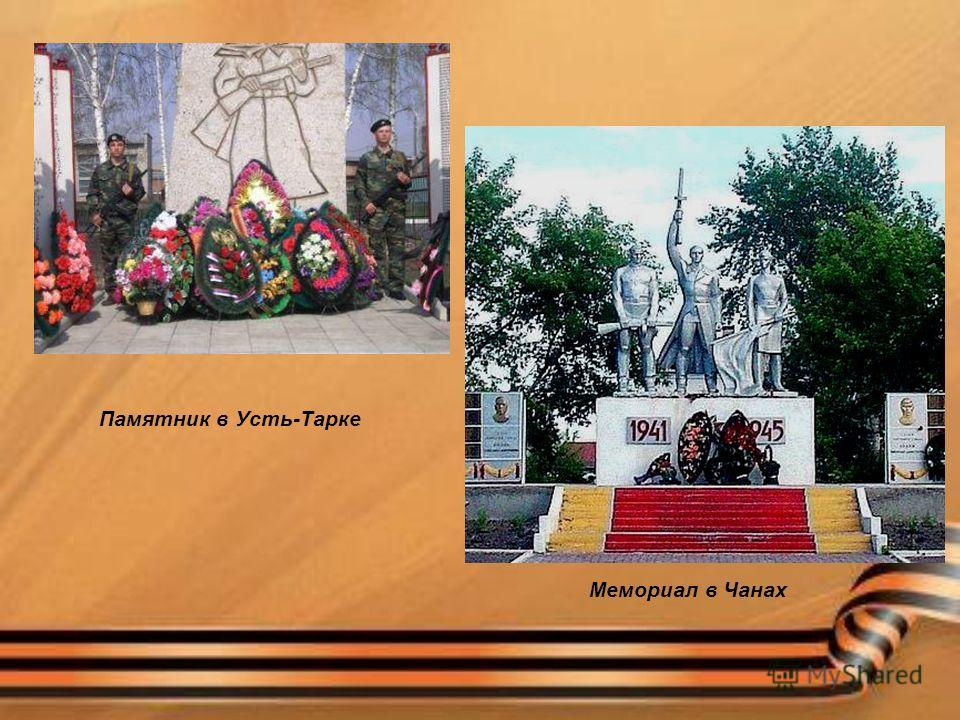 Памятник в Усть-Тарке Мемориал в Чанах