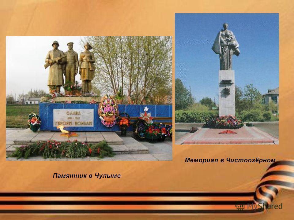 Мемориал в Чистоозёрном Памятник в Чулыме