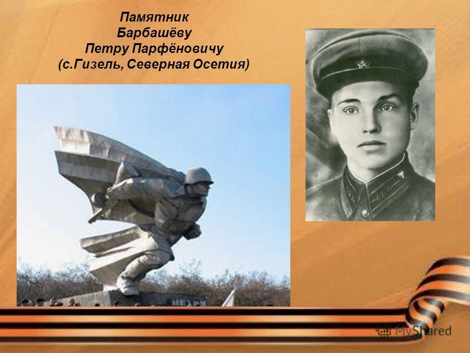 Памятник Барбашёву Петру Парфёновичу (с.Гизель, Северная Осетия)